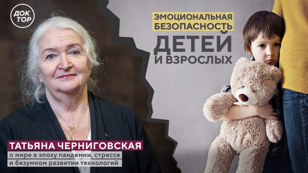 Татьяна Черниговская рассказала, как пандемия повлияла на психическое здоровье людей