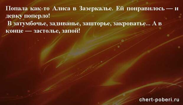 Самые смешные анекдоты ежедневная подборка chert-poberi-anekdoty-chert-poberi-anekdoty-00080412112020-9 картинка chert-poberi-anekdoty-00080412112020-9