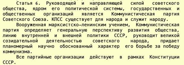 Тайны ЦК КПСС. Откровения Члена. Экспресс-анализ.
