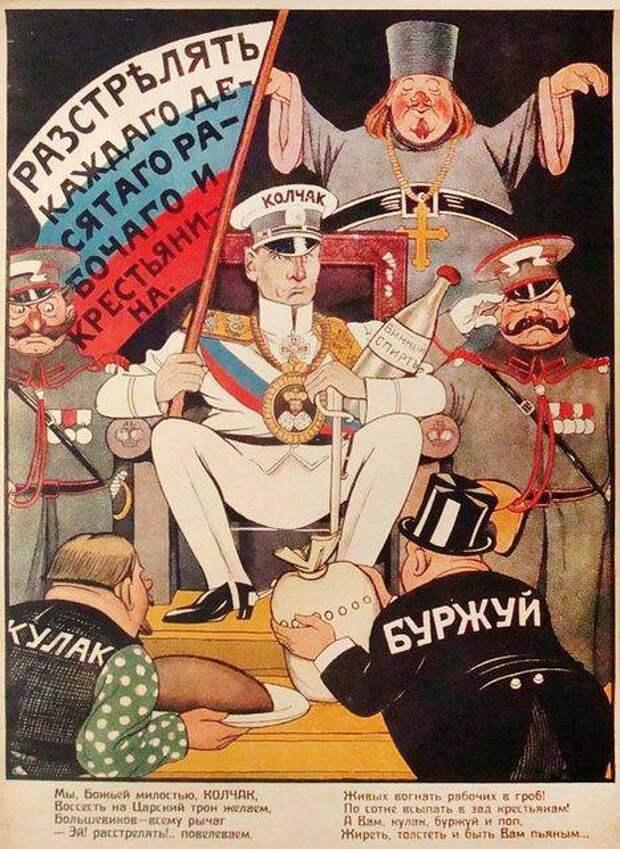 Об антинародной сущности режима Колчака