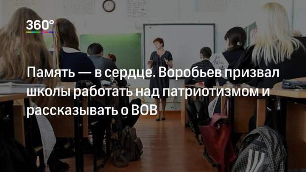 Память— в сердце. Воробьев призвал школы работать над патриотизмом и рассказывать о ВОВ