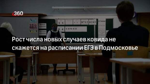 Рост числа новых случаев ковида не скажется на расписании ЕГЭ в Подмосковье