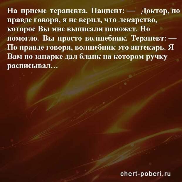 Самые смешные анекдоты ежедневная подборка chert-poberi-anekdoty-chert-poberi-anekdoty-00080412112020-7 картинка chert-poberi-anekdoty-00080412112020-7