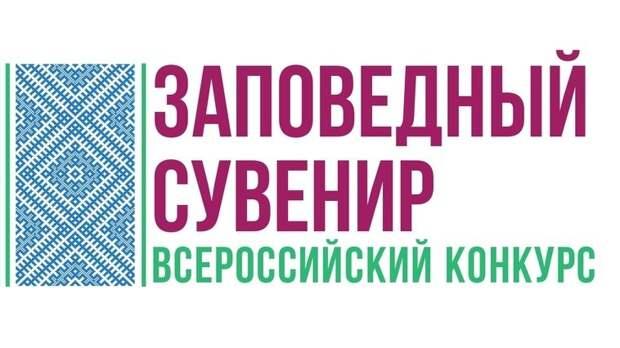В Ялте — фестиваль «Заповедный сувенир»