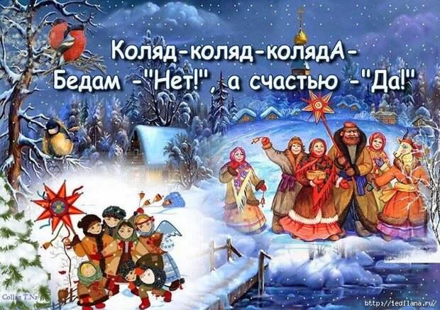 Рождество, Святки и колядки