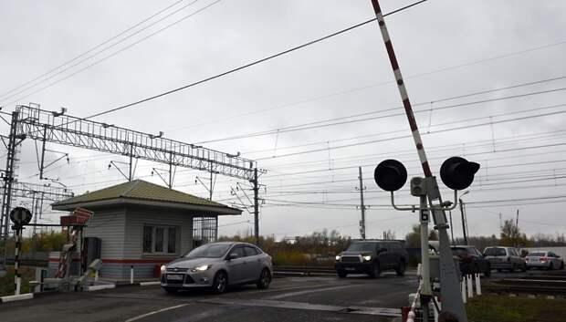 Движение через ж/д переезд в Подольске временно приостановили на ночь