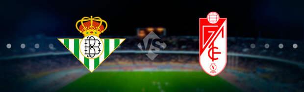Бетис - Гранада: Прогноз на матч 10.05.2021