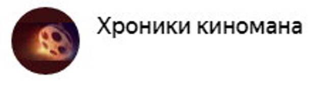 Как убить любимую сказку плохим сценарием и Ефремовым