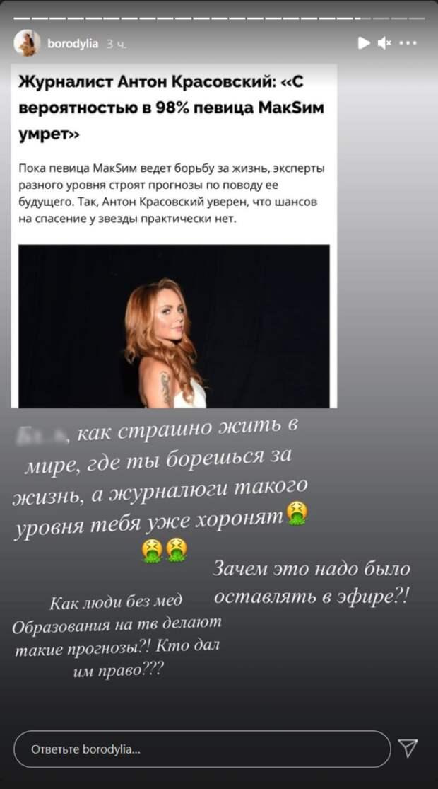 «Кто дал право?»: Бородина ополчилась на Красовского после слов о вероятной смерти МакSим