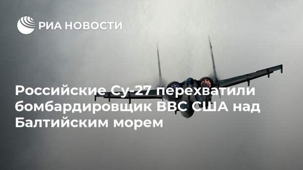 Российские Су-27 перехватили бомбардировщик ВВС США над Балтийским морем