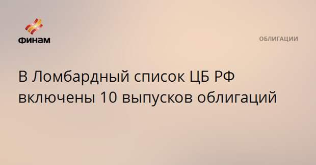 В Ломбардный список ЦБ РФ включены 10 выпусков облигаций