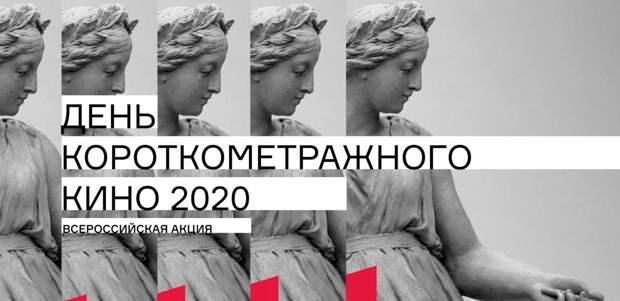 Объявлена программа «Дня короткометражного кино-2020»