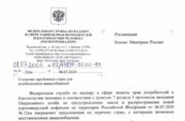 Информация о списке стран, которые откроют по просьбе Роспотребнадзора, оказалась «газетной уткой»