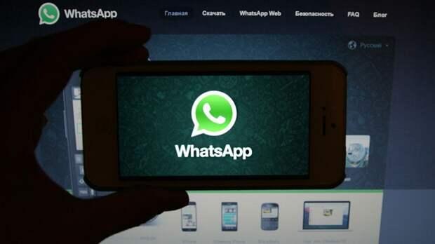 Пользователям WhatsApp рассказали, как защитить свои сообщения от взлома