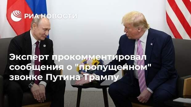 """Эксперт прокомментировал сообщения о """"пропущенном"""" звонке Путина Трампу"""