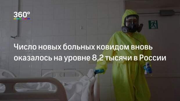 Число новых больных ковидом вновь оказалось на уровне 8,2 тысячи в России