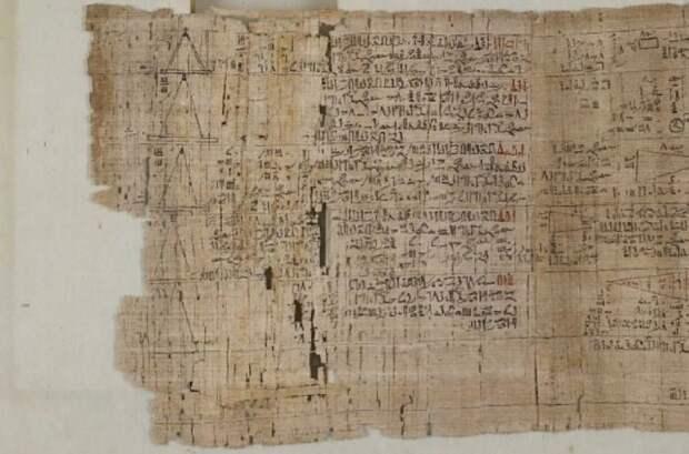 Папирус.
