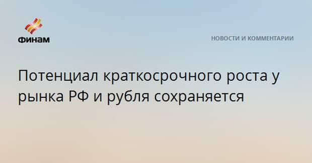 Потенциал краткосрочного роста у рынка РФ и рубля сохраняется