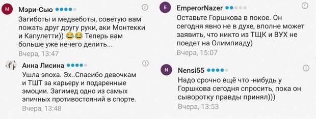 Фанаты высмеяли главу российской фигурки за слова о Загитовой и Медведевой