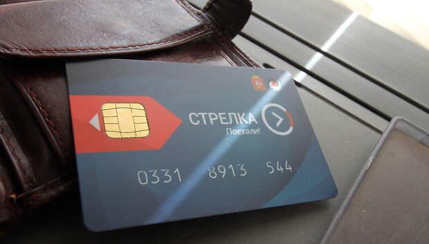 Продажа карт «Стрелка» временно не проводится в кассах «Мострансавто»