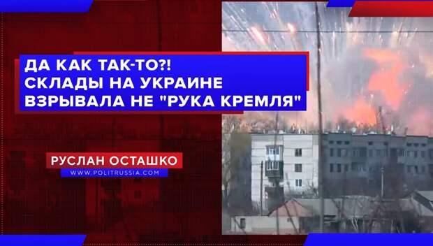 Оказывается, склады на Украине взрывала не «рука Кремля»