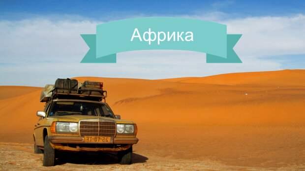 Авто-производители из африки, о которых вы не знали (часть 1).