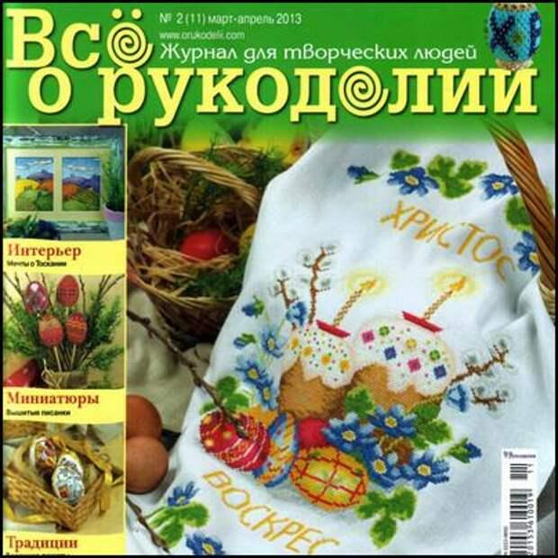 Все о рукоделии № 2, март-апрель 2013