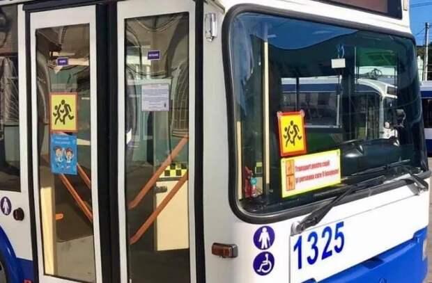 На линию вышли троллейбусы для перевозки школьников и учителей