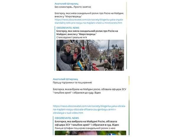 Уровень плинтуса или свобода слова по-украински…