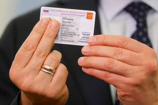 В России показали «паспорт будущего» размером с банковскую карту