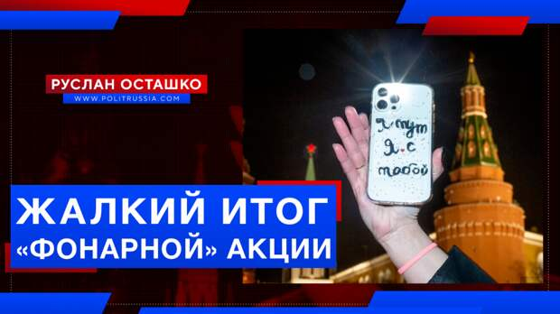 В соцсетях высмеяли жалкий итог «фонарной» акции в поддержку Навального