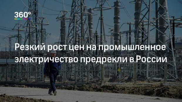 Резкий рост цен на промышленное электричество предрекли в России