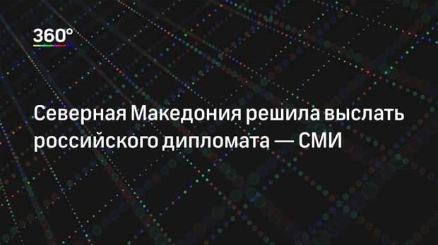 Северная Македония решила выслать российского дипломата— СМИ