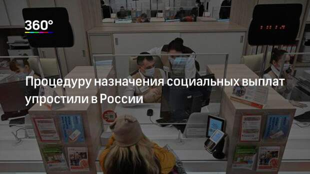 Процедуру назначения социальных выплат упростили в России