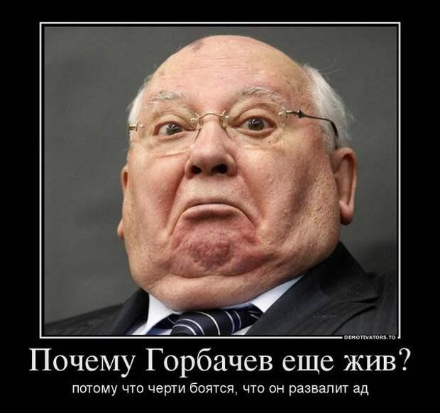 "Предательство ""меченого генсека"""