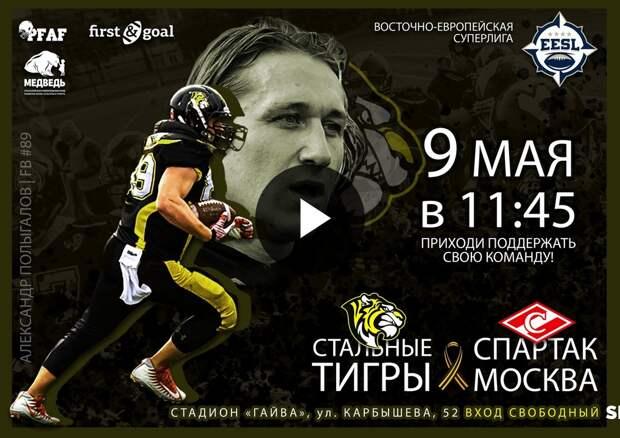 Стальные Тигры (Пермь) - Спартак (Москва) | ВЕСЛ 2021 | LIVE