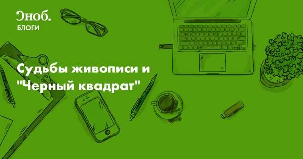 """Судьбы живописи и """"Черный квадрат"""""""