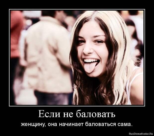 Позитивные, смешные и забавные демотиваторы про девушек и женщин ...