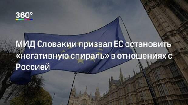 МИД Словакии призвал ЕС остановить «негативную спираль» в отношениях с Россией