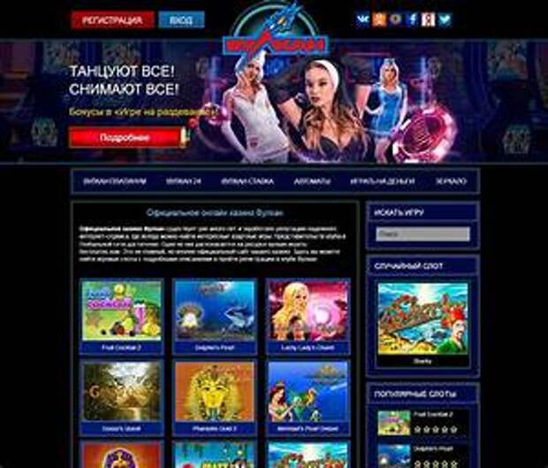 Vulkan Platinum: получите яркие эмоции от онлайн игры