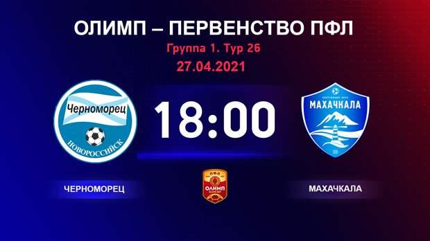 ОЛИМП – Первенство ПФЛ-2020/202 Черноморец vs Махачкала 27.04.2021