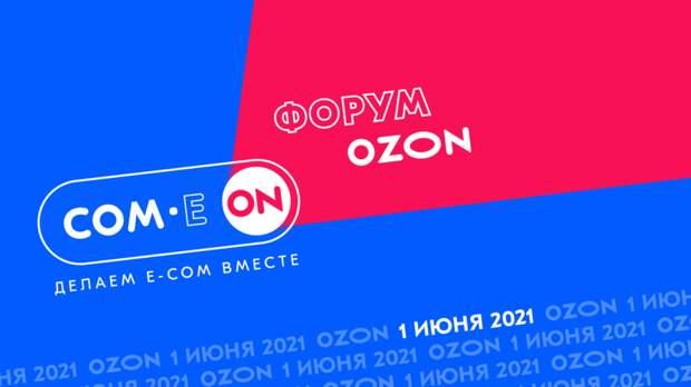 COM.E ON: Ozon проведет масштабный форум про e-commerce «без галстуков»