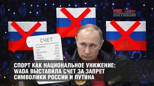 Спорт как национальное унижение: WADA выставила счет за запрет символики России и Путина