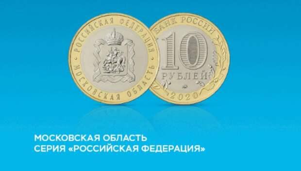 Банк России выпустил новую памятную монету с гербом Подмосковья
