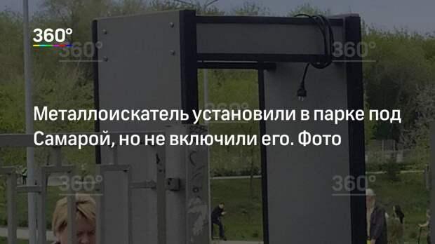 Металлоискатель установили в парке под Самарой, но не включили его. Фото