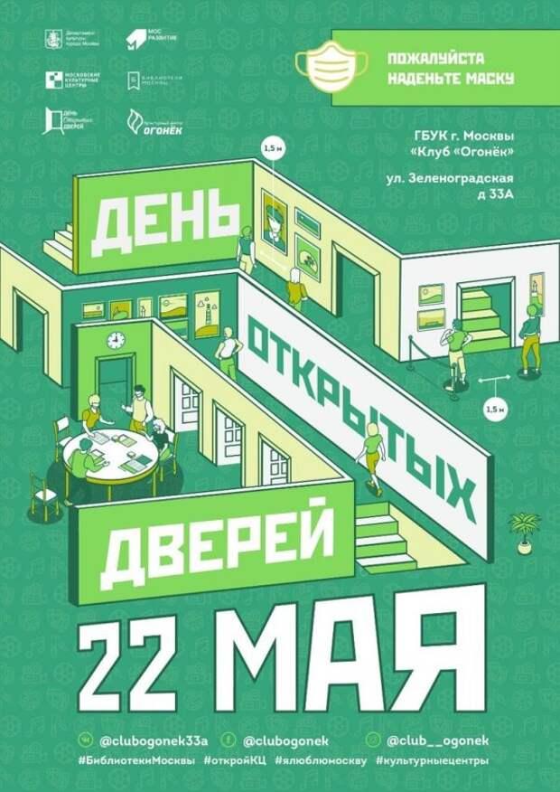 Культурный центр на Зеленоградской откроет свои двери 22 мая