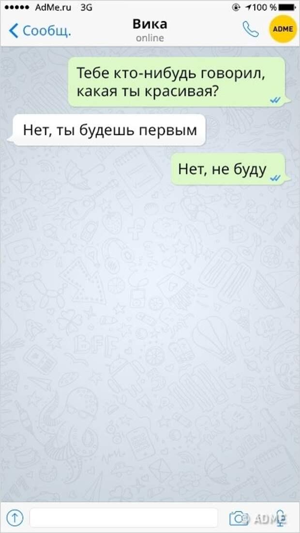 СМС, которые доказывают, что женская логика — сложная наука
