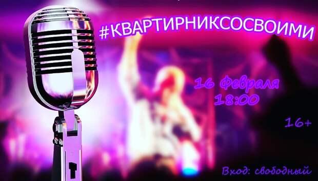 Творческий вечер талантливой молодежи пройдет в Подольске 16 февраля