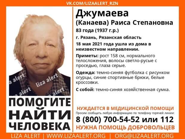 В Рязани пропала 83-летняя женщина