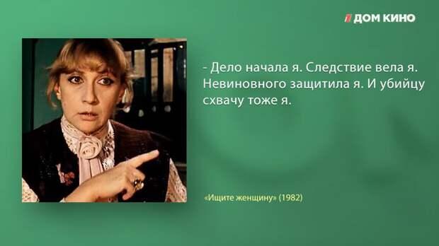 Лучшие цитаты из фильма «Ищите женщину»